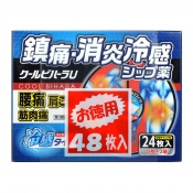 Cool Bihara (Value Pack) - 48 patches